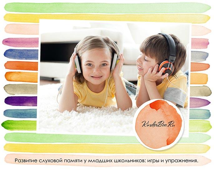 Как развить слуховую память у ребенка