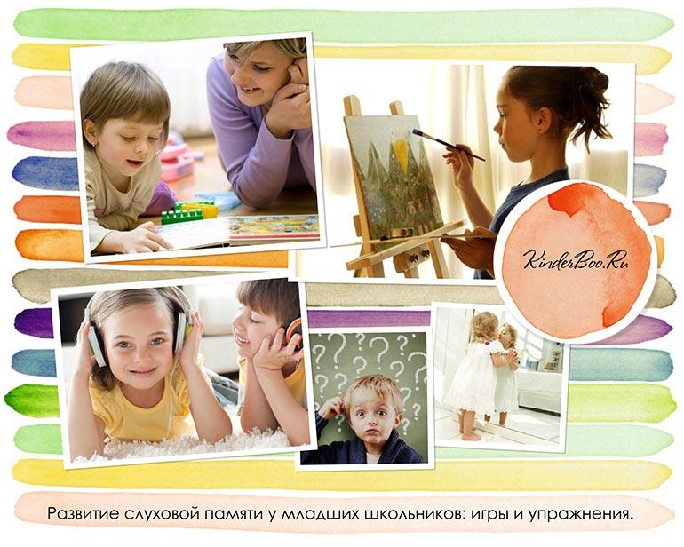 Развитие слуховой памяти у дошкольников. Упражнения