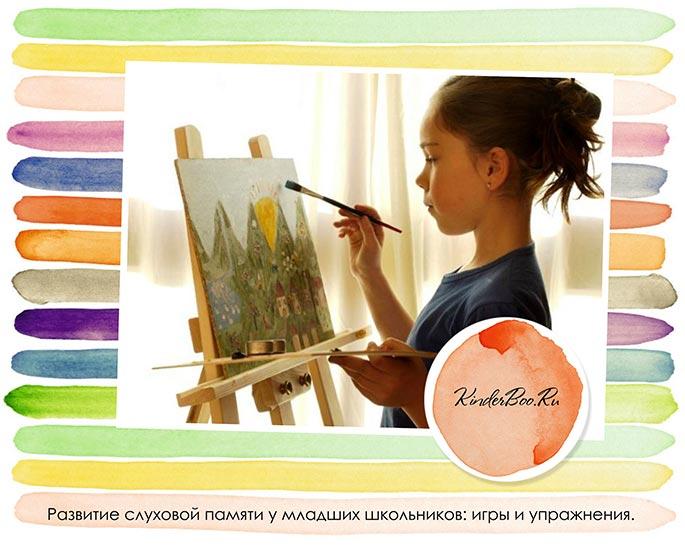 """Упражнение """"Художник"""""""