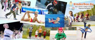 Влияние спорта на здоровье детей