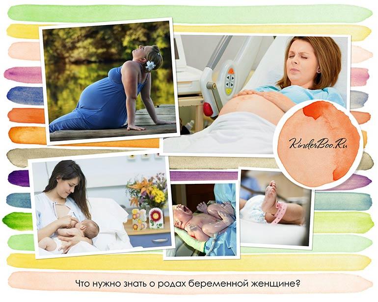 Что нужно знать о родах беременной женщине