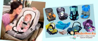 Как перевозить новорожденного ребенка в машине