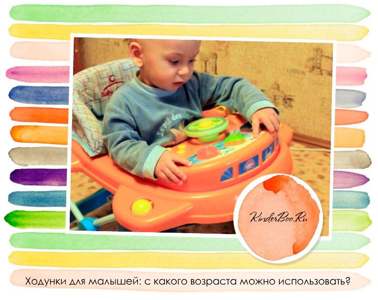 С какого возраста можно использовать ходунки для малышей