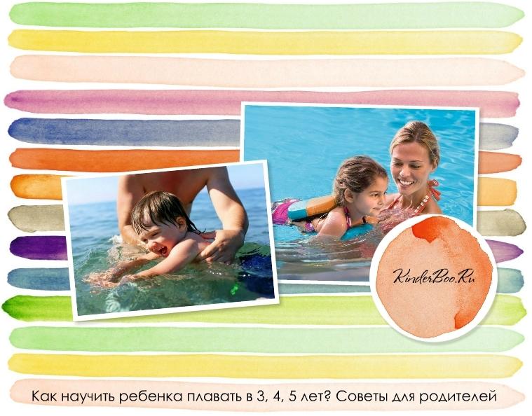 Как научить ребенка плавать в 3, 4, 5 лет