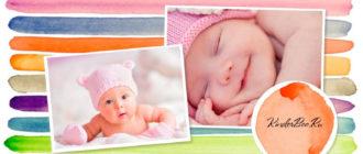 Как назвать новорожденного ребенка