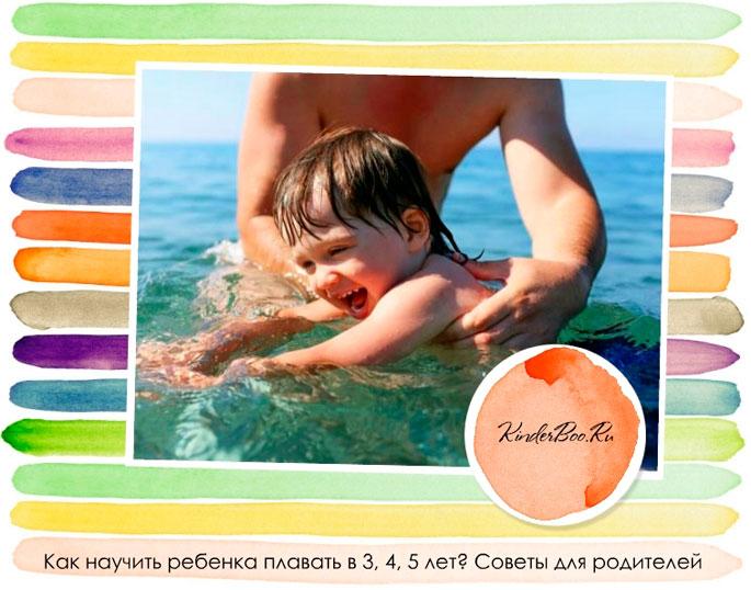 научить ребенка плавать в 3, 4, 5 лет