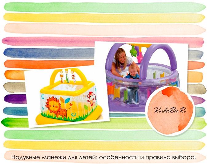 надувной манеж для детей