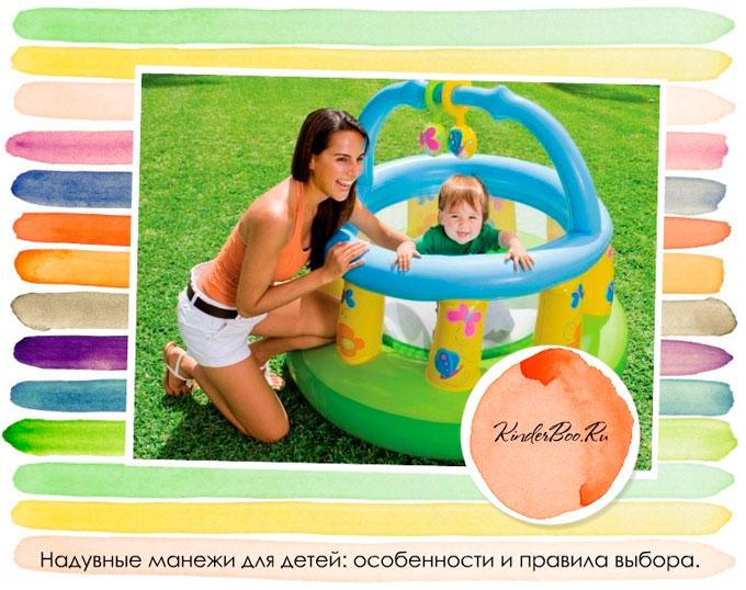надувные манежи для детей