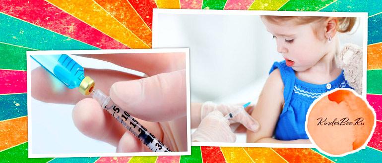Последствия прививки от гриппа у детей