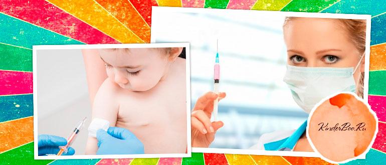 Неживая вакцина от гриппа для детей