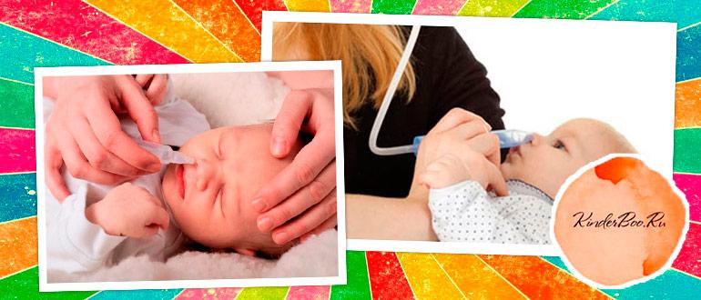 Как лечить насморк у новорожденного ребенка?