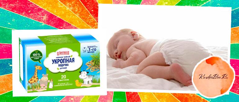 Как давать укропную водичку новорожденному{q}