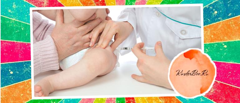 Какую прививку делают в бедро ребенку